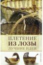 Фото - Балашов Кирилл Владимирович Плетение из лозы. Лучшие идеи плетение из лозы