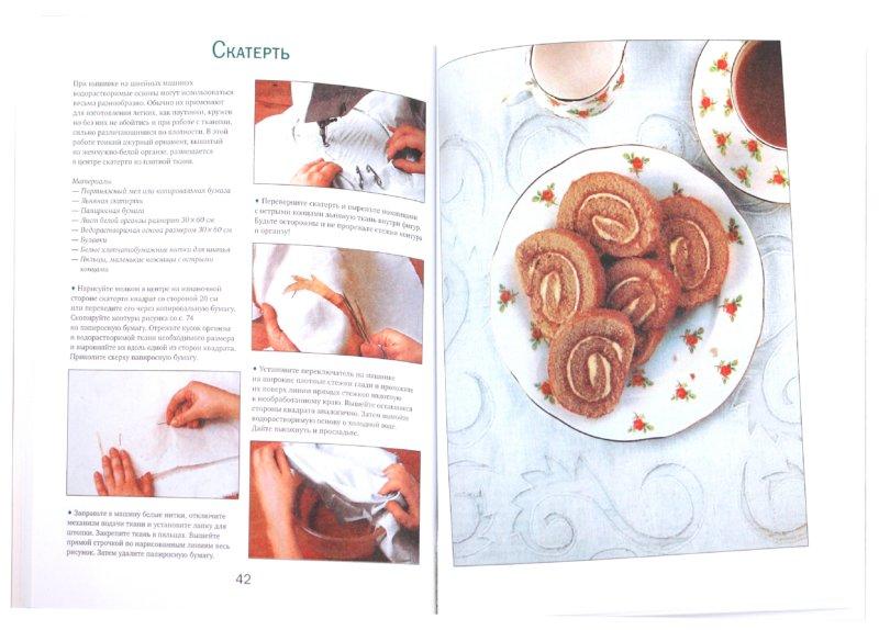 Иллюстрация 1 из 10 для Вышивка. Пять популярных техник | Лабиринт - книги. Источник: Лабиринт