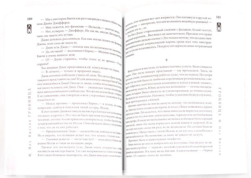 Иллюстрация 1 из 18 для Гробница - Ф. Вилсон   Лабиринт - книги. Источник: Лабиринт