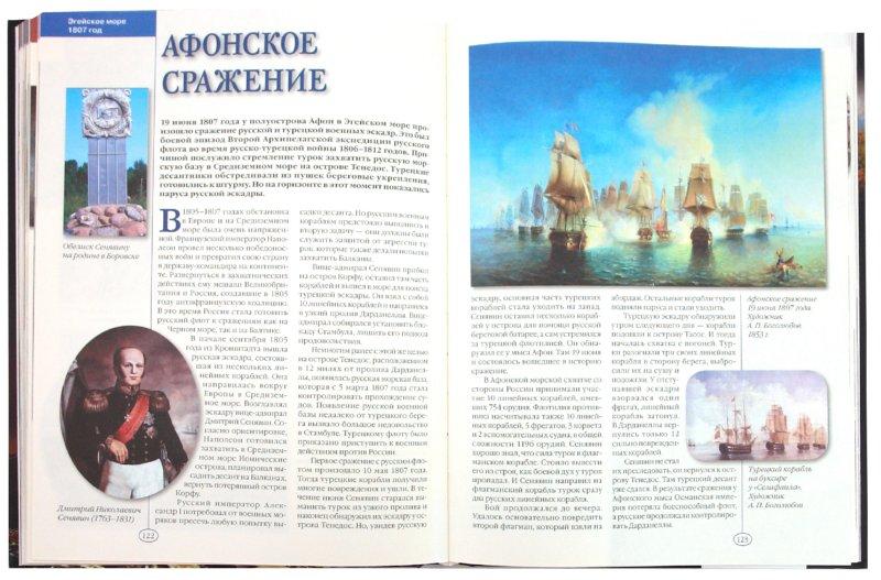 Иллюстрация 1 из 12 для Сто великих побед России - Михаил Кубеев | Лабиринт - книги. Источник: Лабиринт