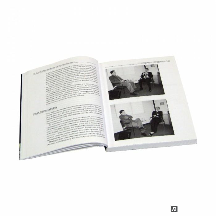 Иллюстрация 1 из 28 для Невербальные коммуникации в продажах: Технологии скрытого влияния на покупателей (+DVD) - Герхард Гшвандтнер | Лабиринт - книги. Источник: Лабиринт