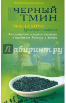 Черный тмин. Nigella Sativa. Целебные свойства акватерапия целебные свойства воды