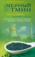 Черный тмин. Nigella Sativa. Целебные свойства