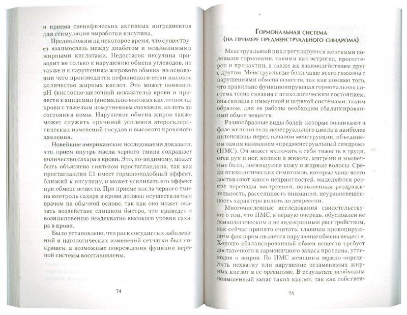 Иллюстрация 1 из 10 для Черный тмин. Nigella Sativa. Целебные свойства - Ибн ал-Карнаки | Лабиринт - книги. Источник: Лабиринт