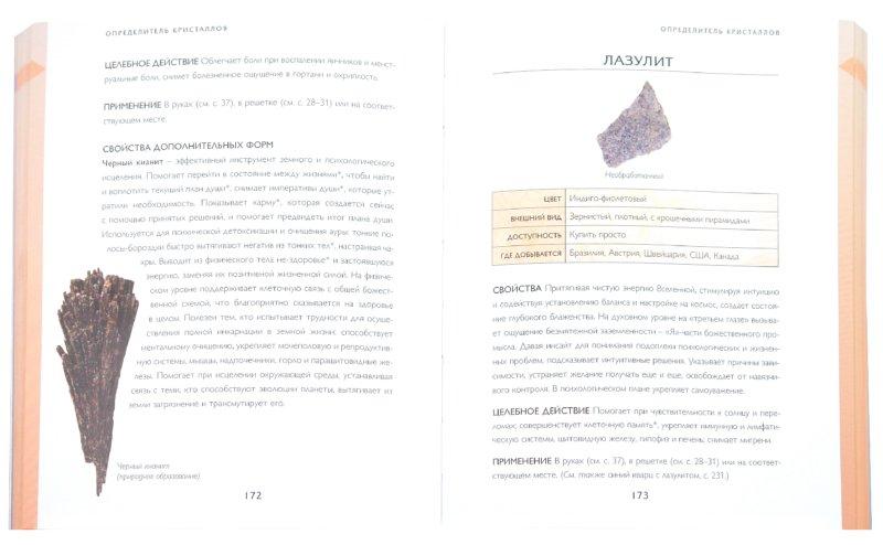 Иллюстрация 1 из 16 для Магический кристалл. Книга 2. Более 200 целительных камней - Джуди Холл | Лабиринт - книги. Источник: Лабиринт