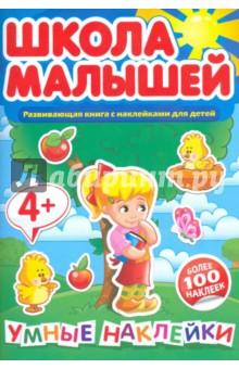 Школа малышей. Умные наклейки для 4-х лет. Развивающая книга с наклейками детей