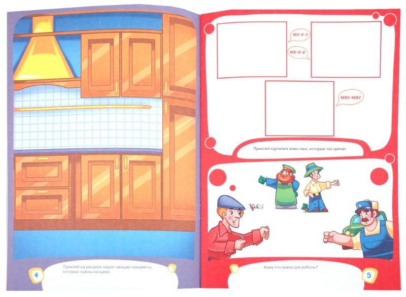 Иллюстрация 1 из 33 для Школа малышей. Умные наклейки для 4-х лет. Развивающая книга с наклейками для детей | Лабиринт - книги. Источник: Лабиринт