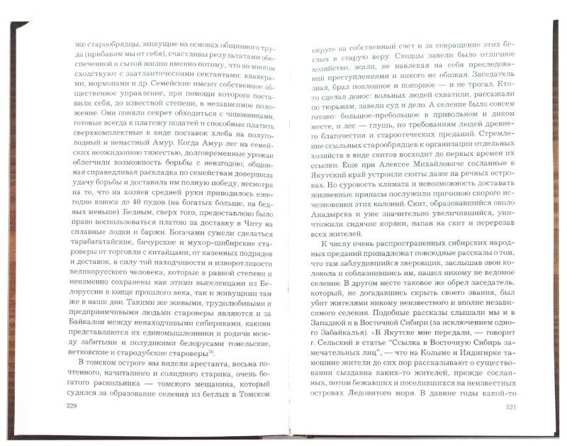 Иллюстрация 1 из 30 для Собрание сочинений в 7-ми томах - Сергей Максимов   Лабиринт - книги. Источник: Лабиринт