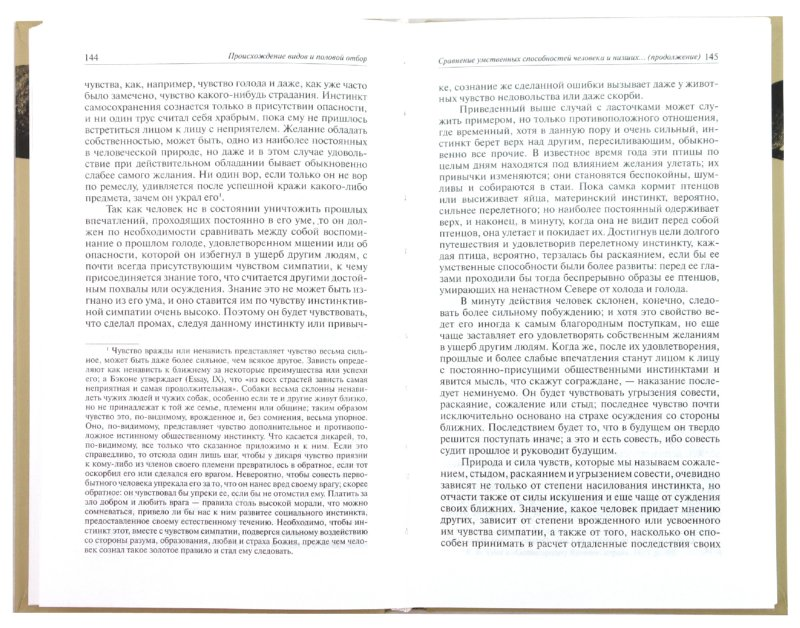 Иллюстрация 1 из 24 для Происхождение человека и половой отбор. В 2-х книгах. Книги 1, 2 - Чарльз Дарвин   Лабиринт - книги. Источник: Лабиринт