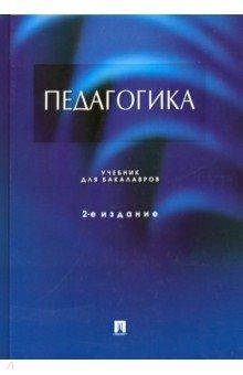 Педагогика: учебник для бакалавров учебники проспект теория социальной работы уч пос 2 е изд