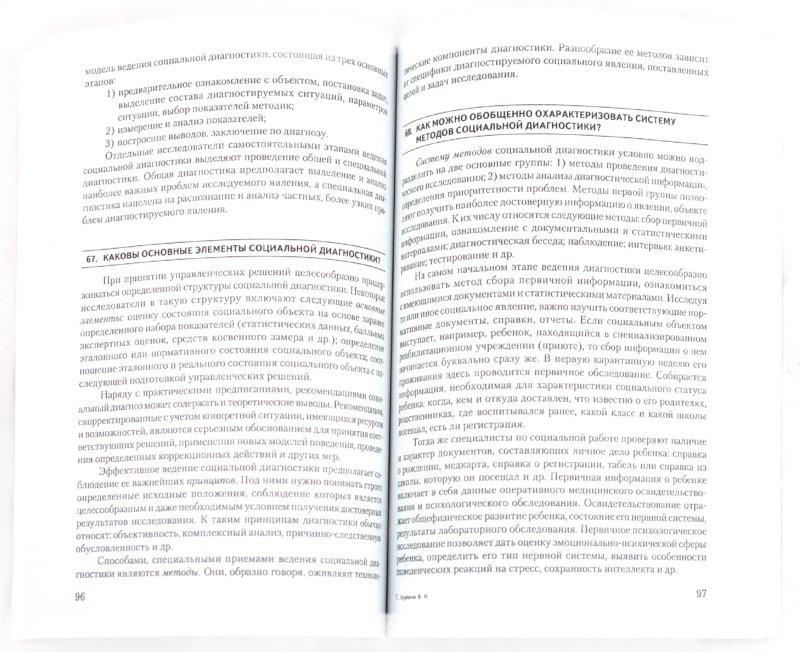 Иллюстрация 1 из 9 для 110 вопросов и ответов по теории практике социальной работы. Учебное пособие - Владимир Курбатов   Лабиринт - книги. Источник: Лабиринт