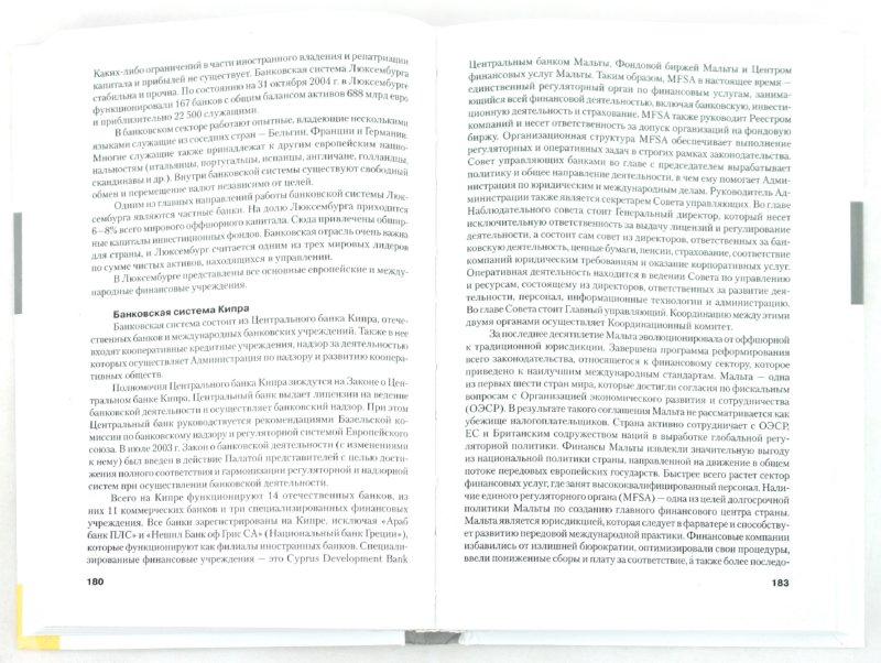 Иллюстрация 1 из 9 для Банковские системы стран мира - Ромил Щенин   Лабиринт - книги. Источник: Лабиринт