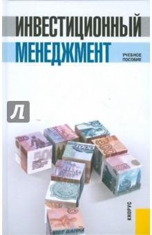 Скачать книгу бланк инвестиционный менеджмент
