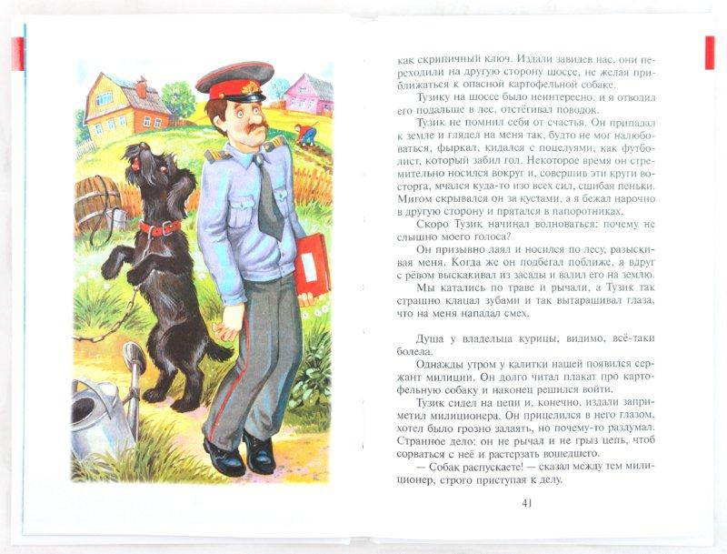 Иллюстрация 1 из 55 для Алый и другие рассказы - Юрий Коваль | Лабиринт - книги. Источник: Лабиринт