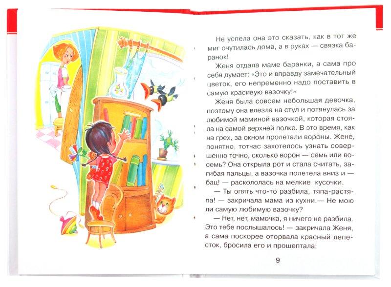 Иллюстрация 1 из 30 для Цветик-семицветик - Валентин Катаев   Лабиринт - книги. Источник: Лабиринт