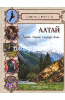 Алтай. Горная страна в сердце Азии алтай батыр где в петербурге