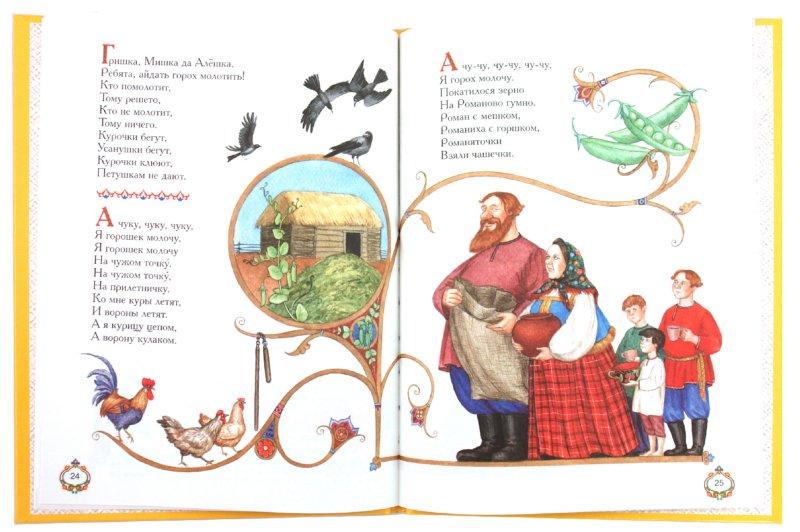 Иллюстрация 1 из 20 для Солнышко-колоколнышко. Потешки, песенки, стихи   Лабиринт - книги. Источник: Лабиринт