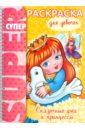 Раскраска Сказочные феи и принцессы (05834)