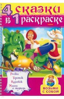 """Раскраска 4 в 1 раскраске """"Репка. Теремок. Колобок. Маша и медведь"""" (06481)"""
