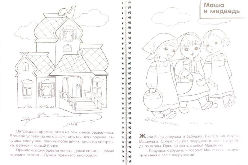 """Иллюстрация 1 из 9 для Раскраска 4 в 1 раскраске """"Репка. Теремок. Колобок. Маша и медведь"""" (06481)   Лабиринт - книги. Источник: Лабиринт"""