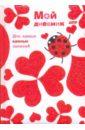 Записная книжка Мой дневник. LOVE (04010)