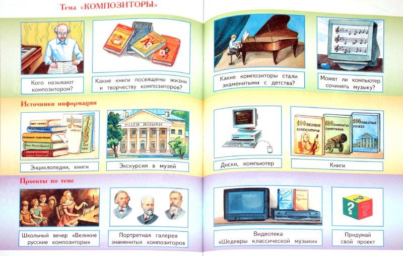 Иллюстрация 1 из 17 для Музыка: 2 класс: учебник - Татьяна Бакланова | Лабиринт - книги. Источник: Лабиринт