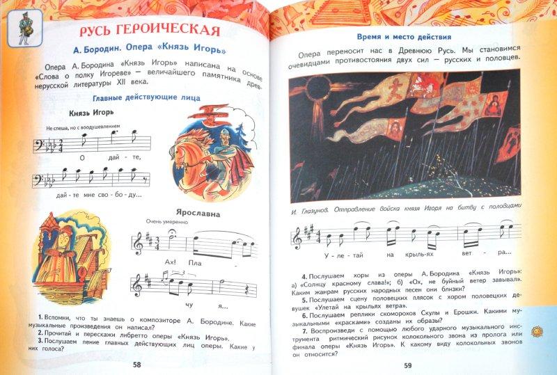 Иллюстрация 1 из 17 для Музыка. 4 класс. Учебник - Татьяна Бакланова   Лабиринт - книги. Источник: Лабиринт