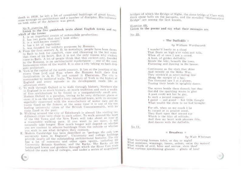 Иллюстрация 1 из 16 для Английский язык. Книга для учителя. 11 класс. Пособие для учащихся общеобразовательных учреждений - Афанасьева, Михеева | Лабиринт - книги. Источник: Лабиринт