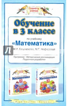 "Обучение в 3 классе по учебнику ""Математика"" М. И. Башмакова, М. Г. Нефедовой. Программа"