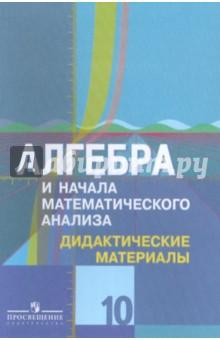 Гдз дидактические материалы алгебра 10 класс шабунин
