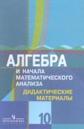 Алгебра и начала математического анализа. 10 класс. Дидактические материалы. Углубленный уровень