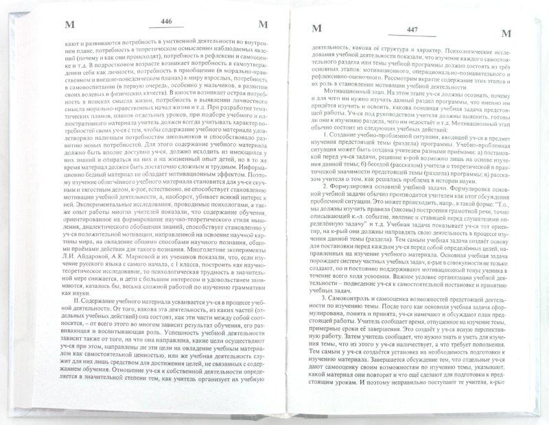 Иллюстрация 1 из 7 для Новейший психолого-педагогический словарь | Лабиринт - книги. Источник: Лабиринт