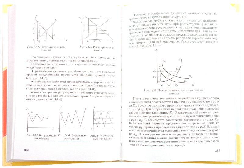 Иллюстрация 1 из 15 для Экономическая теория. Учебное пособие - Базылев, Базылева | Лабиринт - книги. Источник: Лабиринт