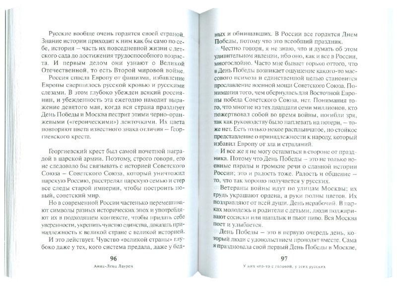Иллюстрация 1 из 8 для У них что-то с головой, у этих русских - Анна-Лена Лаурен   Лабиринт - книги. Источник: Лабиринт