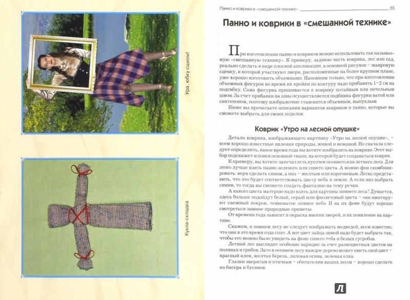 Иллюстрация 1 из 7 для Пэчворк. Шьем из лоскутов - Агапова, Давыдова | Лабиринт - книги. Источник: Лабиринт