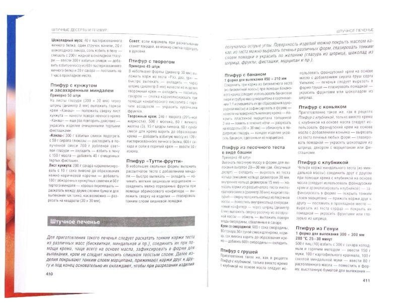 Иллюстрация 1 из 7 для Кондитерские, пекарни, чайные - Брайтенедер, Фрут, Хаслер | Лабиринт - книги. Источник: Лабиринт