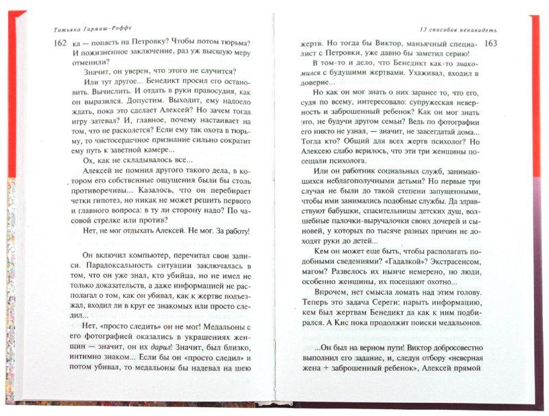 Иллюстрация 1 из 4 для 13 способов ненавидеть - Татьяна Гармаш-Роффе | Лабиринт - книги. Источник: Лабиринт