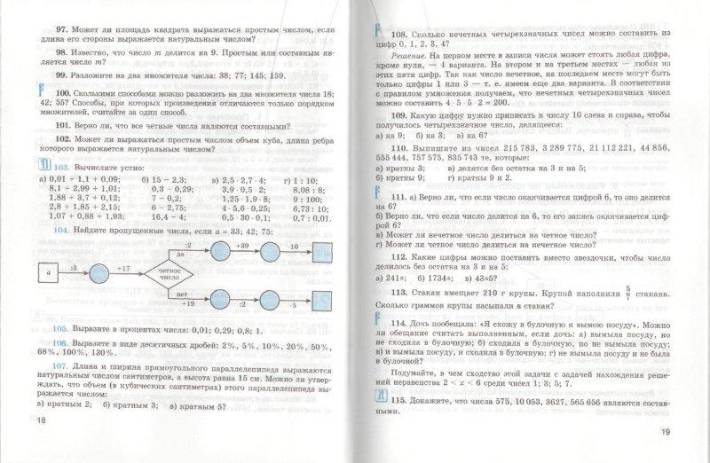Иллюстрация 1 из 23 для Математика. 6 класс. Учебник. ФГОС - Виленкин, Жохов, Чесноков, Шварцбурд   Лабиринт - книги. Источник: Лабиринт
