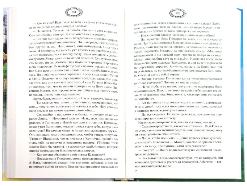 Иллюстрация 1 из 9 для Чужой клад - Александра Девиль   Лабиринт - книги. Источник: Лабиринт