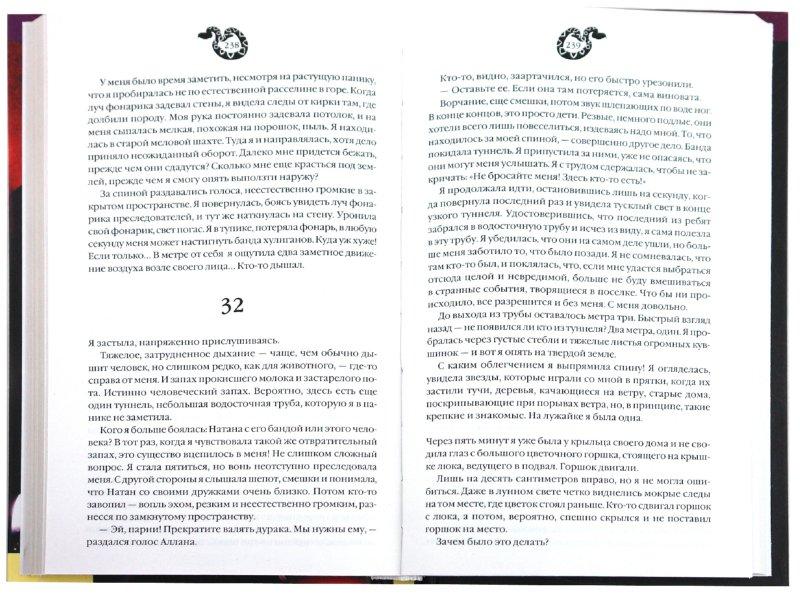 Иллюстрация 1 из 7 для Последняя жертва - Шэрон Болтон | Лабиринт - книги. Источник: Лабиринт
