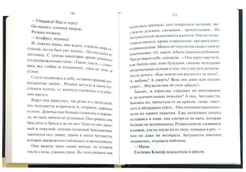 Иллюстрация 1 из 7 для Бал. Жар крови - Ирен Немировски | Лабиринт - книги. Источник: Лабиринт