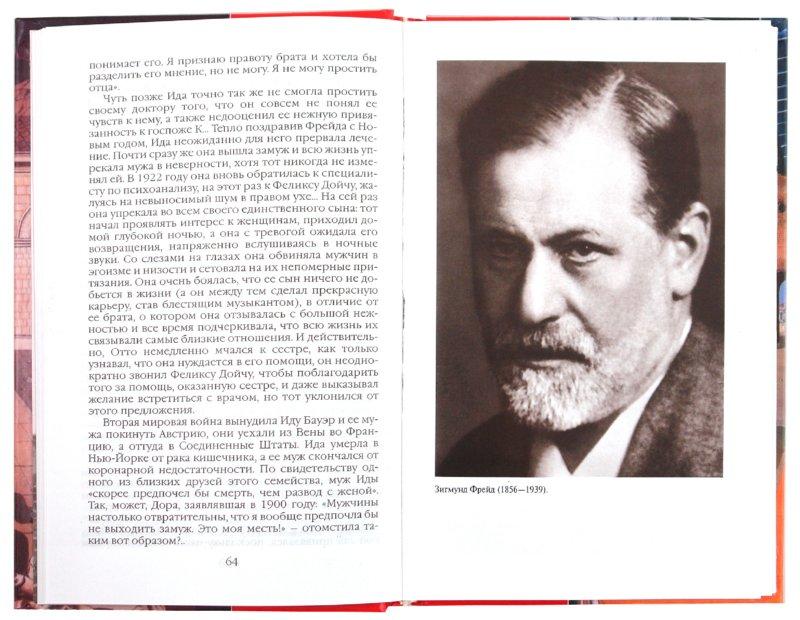 Иллюстрация 1 из 39 для Повседневная жизнь Фрейда и его пациентов - Лидия Флем | Лабиринт - книги. Источник: Лабиринт