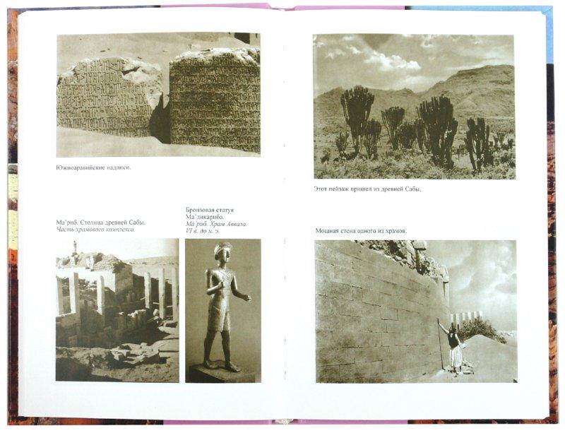Иллюстрация 1 из 54 для Повседневная жизнь Аравии во времена царицы Савской - Жан-Франсуа Бретон | Лабиринт - книги. Источник: Лабиринт