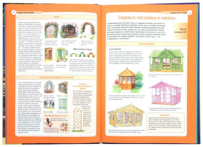 Иллюстрация 1 из 44 для Ландшафтный дизайн - Бриджуотер, Бриджуотер | Лабиринт - книги. Источник: Лабиринт