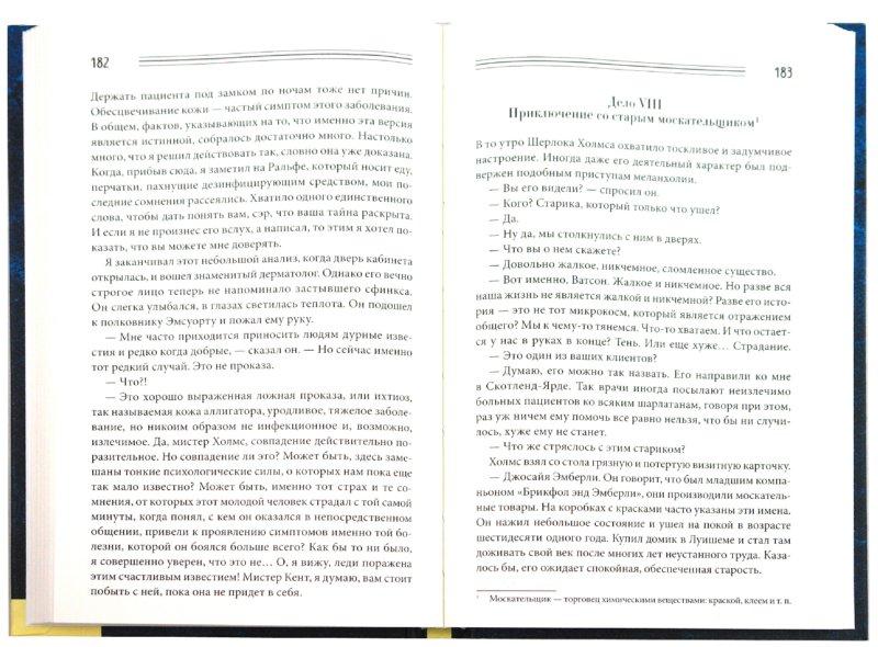 Иллюстрация 1 из 12 для Архив Шерлока Холмса. Сыскная полиция. Том 2 - Дойл, Диккенс   Лабиринт - книги. Источник: Лабиринт