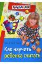 Как научить ребенка считать, Федин Сергей Николаевич,Федина Ольга Викторовна