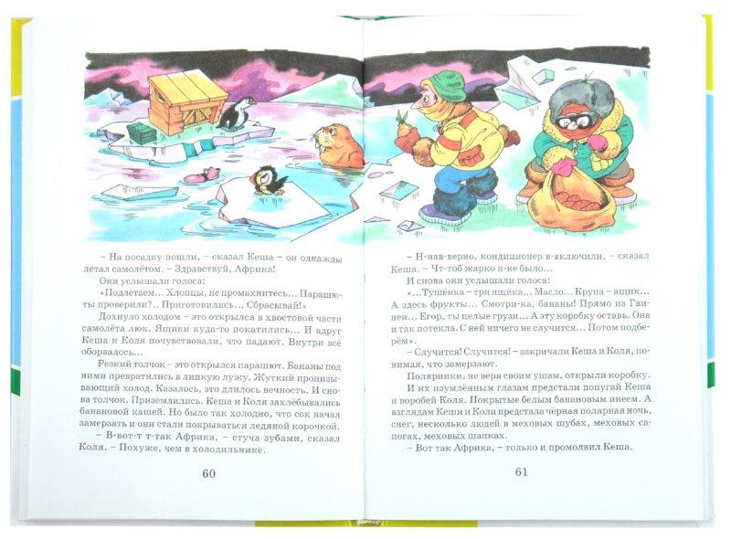 Иллюстрация 1 из 12 для Про попугая Кешу - Александр Курляндский | Лабиринт - книги. Источник: Лабиринт