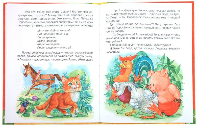 Иллюстрация 1 из 17 для Самый большой друг. Сказки - Прокофьева, Карганова   Лабиринт - книги. Источник: Лабиринт