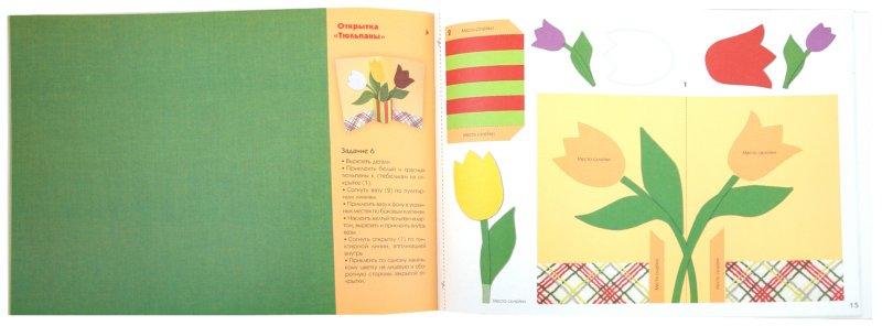 Иллюстрация 1 из 4 для Корзинка с цветами и другие поделки из бумаги - Татьяна Носова   Лабиринт - книги. Источник: Лабиринт
