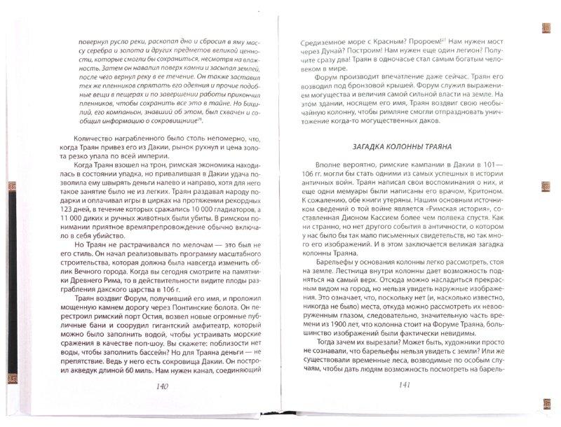 Иллюстрация 1 из 9 для Варвары против Рима - Джонс, Эрейра | Лабиринт - книги. Источник: Лабиринт